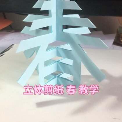 春节 立体剪纸教学 学起来吧