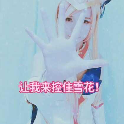 #游戏##英雄联盟cosplay##精选#