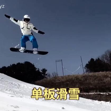 #🍉运动##爱上单板,白色鸦片##单板滑雪#记录自己的单板日记