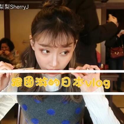 你们要看的带英俊大哥的旅行篇👘 日本vlog 全程逛吃逛吃...... 即使冻的瑟瑟发抖也要给你们记录📝 转评赞 chou 10个冰糖送手信啦! (完整13分钟版可以搜索微博)https://college.meipai.com/welfare/8dfd47d848d36a10 #旅游vlog#