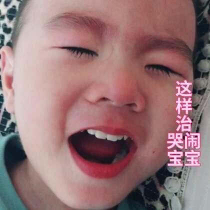 好好也并不是都听话的,也有闹人的时候。例如今天,这个点儿还不睡午觉,就是一通闹,一顿哭。不过我有办法,传授给大家,拿走,不谢。留赞,谢谢🙏#坑娃大赛##好好26个月##宝宝#