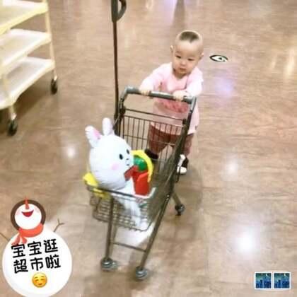 带#宝宝逛超市#😁#宝宝##吃秀##小缘宝#