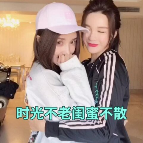 【绮哥Carol美拍】#闺蜜不散手势舞# 时光不老,闺...