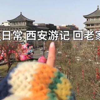 #日志##西安城墙# 天晴🌞城墙上散散步,走走看看,时间再过慢一点❤️回老家的生活就是团年聚会吃饭睡觉打游戏追剧,想想都觉得吼幸福呀!点赞抽2宝贝送上个视频里的小麻花5包🥨