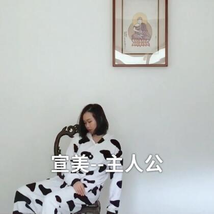 ✨宣美--主人公✨#舞蹈#,没错!奶牛服又出现了,在家带小小黑没空出去拍视频,就在家先来一个吧!