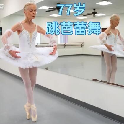 #芭蕾##舞蹈##励志#77岁还在教授和跳芭蕾的老奶奶,所以不要再问我自己能否学芭蕾哟😊多大年龄、多重、多高、都可以学芭蕾,想学习永远都不晚。年龄、体重、身高、软度都不是阻止我们享受芭蕾的理由🌟