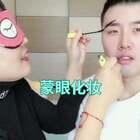 50年化妆技术的王姐@兔芽姐姐
