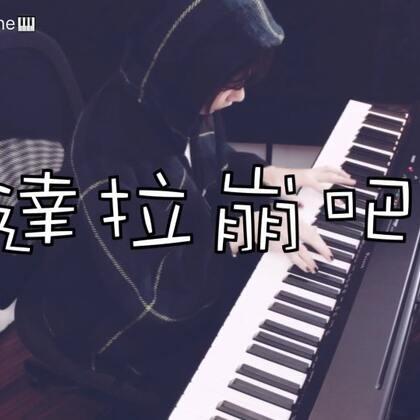「鋼琴改編」挑戰炫技版達拉崩吧#音樂##达拉崩吧##钢琴#