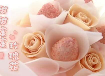 情人节【甜甜蜜蜜玫瑰花】送给你们。吃货萌妹子赶紧转给你们的男友吧。我果然还是做甜品比较拿手,哈哈。点赞评论里抽两位送草莓夹心巧克力。#美食##情人节##木籽食语#