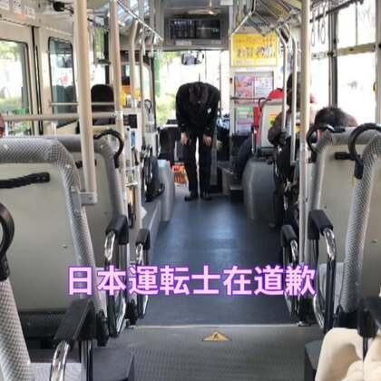 今天坐公交车去见老朋友、公交车在路上出了点问题、经过十分钟的修理!终于正常运行了[愉快]運転士在和乘客道歉🙇@美拍小助手 @小慧姐在日本 #精选##日志##我要上热门#