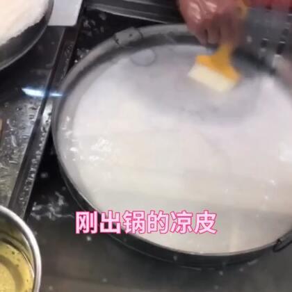 刚出锅的凉皮口感就是不一样 巨劲道!#吃秀#