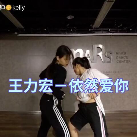【太阳女神🌞kelly美拍】#精选##舞蹈##依然爱你#回顾我拖...
