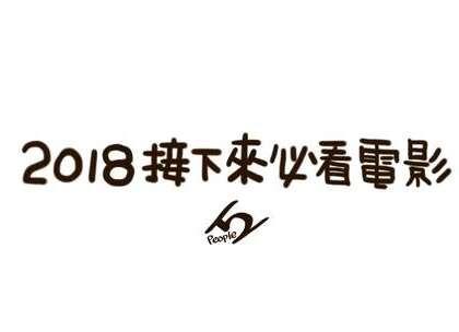 這幾天準備要去看決勝女王與黑豹,這次補充了許多2018年好電影,準備慢慢消化掉 #電影 #2018年電影 #古墓奇兵 #環太平洋2 #復仇者聯盟3 #死侍2 #侏羅紀世界2 #猛毒 #紅雀