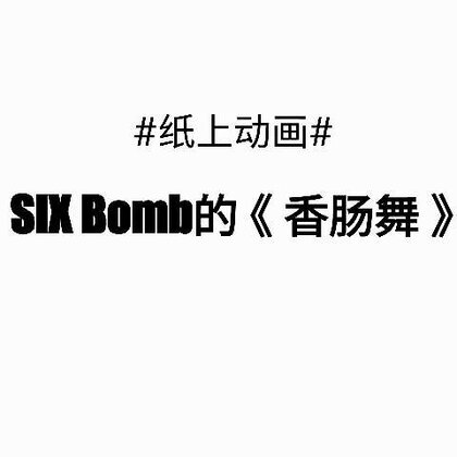 SIX Bomb的《香肠舞》#舞蹈##纸上动画##精选#努力爆发中……求支持……【想看什么舞蹈的动画版就关注我评论出来!】