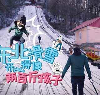东北滑雪,大叔也能完成像孩子!小u作为一个南方人,看的傻眼~羡慕北方er有这么多花样!😍 #旅行##我要上热门# 春节期间,关注微信Hi走啦跟微博Hi走啦,回复狗年大吉,也有意想不到的游戏哦!😊 听说还有188红包 😏
