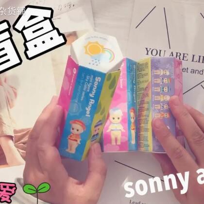 #购物分享##拆盲盒##多多洛杂货铺#拆sonny angel的盲盒~抽到喜欢的太棒了👏明天就要带着右右回他爷爷奶奶家过年啦😋宝宝们都回老家了吗?回老家必带的东西是什么?🤔