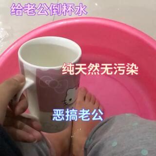 #搞笑恶搞##搞笑# 我现在担心会不会中毒... #恶搞# 主要洗脚水喝的也不多 应该没有大问题吧?