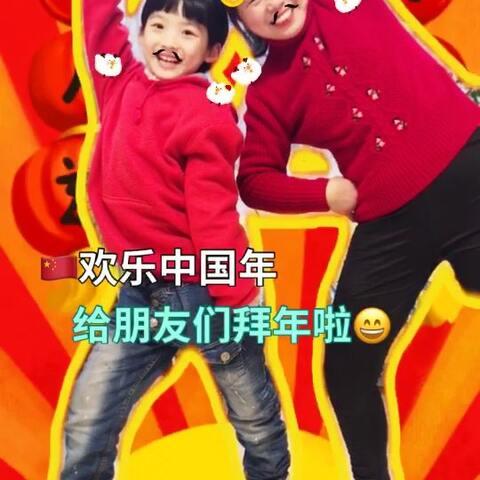 【王陈俊杰Eric美拍】#欢乐中国年#过年啦😄Eric和奶奶...