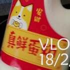 #vlog#今儿个年28啦!!明天就是29啦!你说,时间怎么就这么快呀?又大了一岁???其实吧,不爱热闹,不爱过年,只爱放假!hhhhh我去睡啦~~晚安~记得给我点赞哦~么么么#日志##美食#