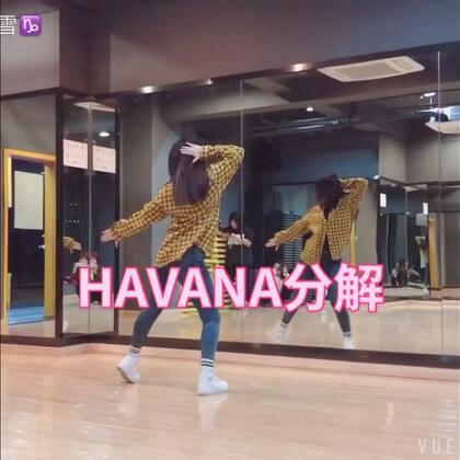 #舞蹈#《HAVANA》分解来啦!第一段是之前趁着工作室最后一节课让学生帮忙拍的,后面是镜面分解➕合U乐国际娱乐的视频,希望大家能学会,我已经尽量说的很慢了😝😝😝提前祝大家情人节&新年快乐🎉🎉🎉#havana##may j lee编舞#
