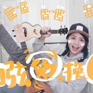 #音乐##艺起弹尤克里里#喵了个艺尤克里里初学者入门教程【7】让和弦转换6起来