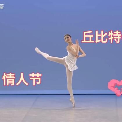 #芭蕾##舞蹈##精选#堂吉柯德之《丘比特💘》变奏。@爱跳芭蕾的我 @🍎果果apple @🍭芭蕾倾城 @Amy瑶瑶❤ @Coralin🌸 @魁花欧~Ⓜ️ @一笑泓洁💃 @マンマミアカンヌ @刘玉娟😍 @L🌸s🌸y🌸 谁自学会了发视频给我,前三名加1000分😘😘😘。