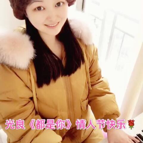 【Jiaban小芹美拍】#音乐##钢琴#光良《都是你》超爱...