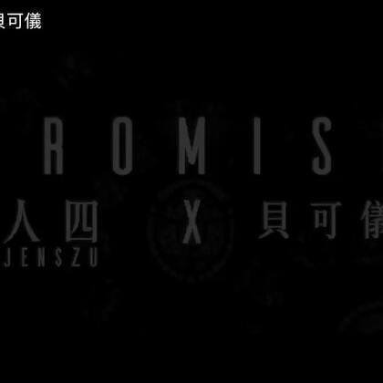 JEN$ZU人四 X Becky 貝可儀 - Promise (Official Music Video) 白色情人節快樂快樂~ YouTube : https://youtu.be/OZn5WsJ3AB4 Kkbox : https://kkbox.fm/Ba2JQa MyMusic : https://goo.gl/Mpk8jq friDay音樂 : https://goo.gl/LaEyhG