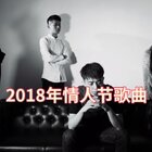 【赏吧U乐国际娱乐】2018年情人节串烧歌曲, 哪一首会是你的专属情歌?#过年洗脑歌##情人节##U乐国际娱乐#