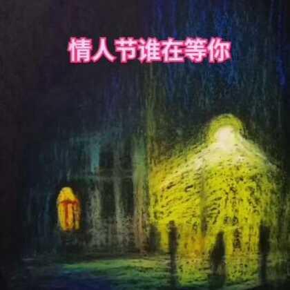#精选##插画##情人节#@美拍小助手 @小冰 让你联想到什么了?