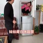 妹妹藏在冰箱里吓我,最后看到我表情默默的把冰箱门关了,哈哈哈