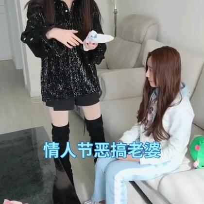 #精选##小金刚恶搞#情人节送刚嫂闺蜜礼物测试刚嫂反应哈哈哈