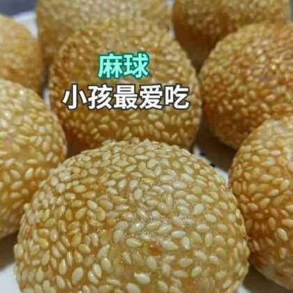 🐤麻球,小孩最爱吃。喜欢这个教程就点赞关注吧#美食##家常菜##热门#