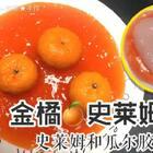 金橘史莱姆,瓜尔胶和史莱姆混合的,手感贼好,你们可以试一试#手工##史莱姆##金橘史莱姆#@lulu.璐璐💭 @菲菲姐夫 哈哈,狗节快乐!炸评最多送转发