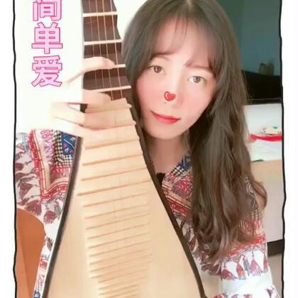 #音乐##精选##情人节#