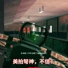 #骚七绝地求生15秒剪切##第七电台#第四期 击杀片段 上期链接:http://www.meipai.com/media/954557942?uid=20536395✨✨记得点赞+转发+关注✨✨