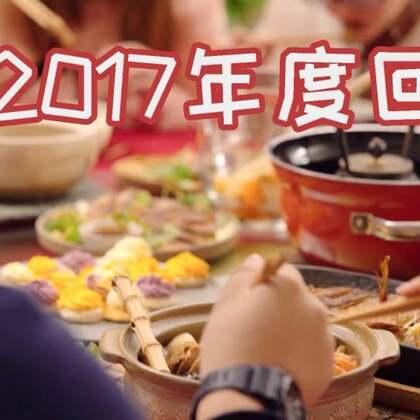 """『2017年度回顾』农历丁酉鸡年马上就要过去了,更新完年夜饭的我也要休个假啦。所以接下来会停更一周,趁着鸡年还在线,思念我的小伙伴可以跟着我们回顾一下,大家跟我们一起,""""云""""吃喝起来!我们狗年再见辣!(关注@amanda的小厨房 每周美食) #家常菜##美食##我要上热门#"""