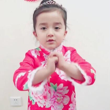 Eva祝大家新年快乐,狗年行大运,小朋友学习进步,平平安安!#新年快乐##宝宝##精选#