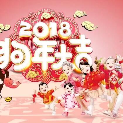 新年好 呀,新年 好呀,祝福 大家 新年好,狗年 🐶🐶🐶来啦 啦啦~小 冰祝 大家起床旺 旺,吃饭 旺旺,玩牌 旺旺,啥事 都旺旺~ 😘😘😘😘