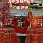 #舞蹈#🎆阔少编舞-中国娃娃-发财发福中国年🎆@阔少_申旭阔 最喜欢的一首拜年歌😁祝大家新年快乐!发财发福!#精选##拜年舞#