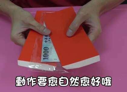 紅包神偷-過年整人魔術💖祝大家新年快樂、財源滾滾 #模仿汝汝變魔術##魔術##寶寶#