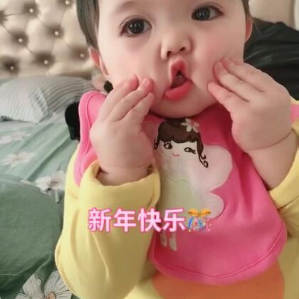 #宝宝##精选#祝大家新年快乐,心想事成!万事如意,