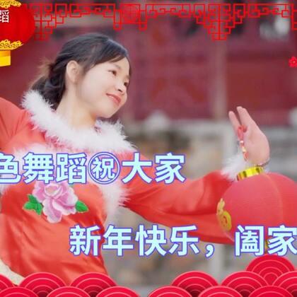 """""""贺新年,过新年,欢天喜地中国年,贺新年,过新年,吉祥如意中国年""""挂起红红的大灯笼,#单色舞蹈#和您一起欢欢喜喜过大年~祝大家#新年快乐#,狗年大吉!#除夕夜#"""