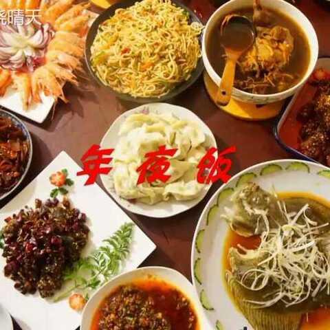 【邹家晓晴天美拍】今年的年夜饭,祝大家2018年:万...