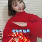 #新年红包舞##精选##新年快乐#新年快乐~~!!!!!哈哈,梦瑶祝你们新的一年里事事顺利身体健康!