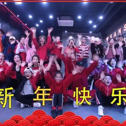 #舞蹈##过年洗脑歌#小心怡和小姐姐小哥哥们一起跳了一支新年舞,祝可爱的你们,狗年大吉。艾特一下编舞老师@大螃蟹$南京三石Dance