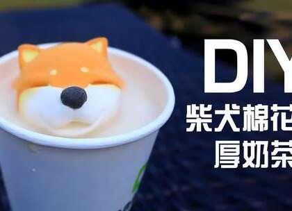 DIY最近超夯的「柴犬奶茶」療癒感100%,柴犬是棉花糖做的,它泡在奶茶里对着你温暖一笑,可爱度爆表!如果它也融化了你的心,记得按赞并转发给和你一样的小吃货们一起融化吧?影片足足拍了2个星期 也许我在开个美食频道?同意的敲🍔🍔#美食##手工##宿天使专属##炸裂你的少女心#