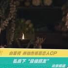 """白百何 井柏然银幕恋人CP 私底下""""最佳损友#白百何 井柏然#"""