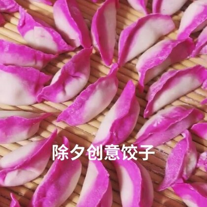 #吉祥年菜##美食##精选#@美拍小助手 @主持人王威子