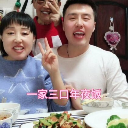 我 姥爷 王姐@兔芽姐姐 我们的年夜饭❤ 祝各位小仙女新年快乐!身体健健康康快快乐乐